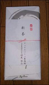 優待130604MV東海2s.jpg