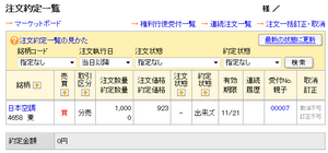 monex131120立会外分売.png