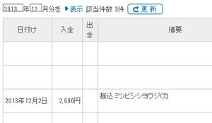 sonybank131202配当001.png